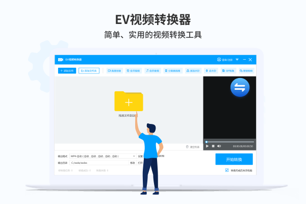 EV视频转换器截图1