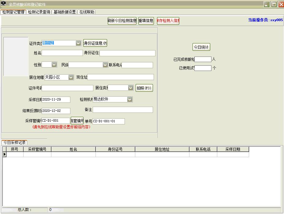 全员核酸采样登记软件截图1