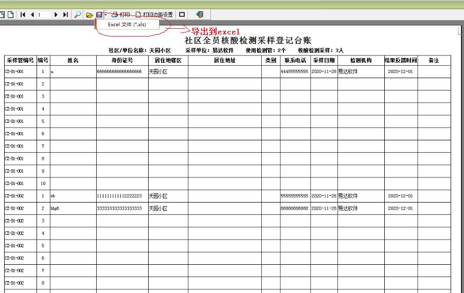 全员核酸采样登记软件截图3