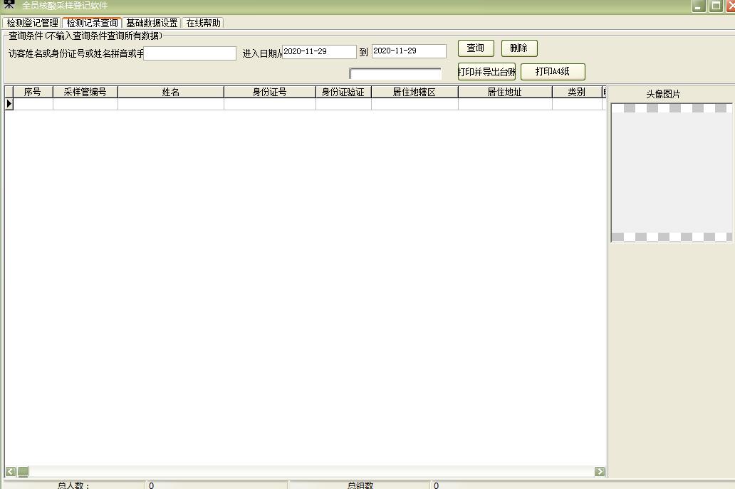 全员核酸采样登记软件截图