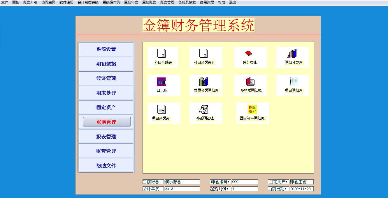 金簿行政事业单位财务软件截图