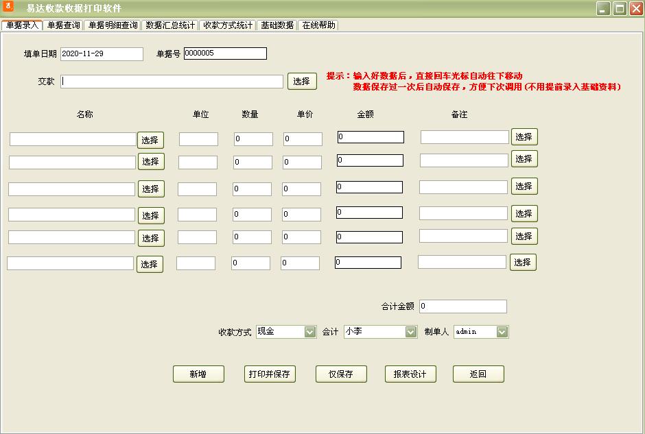 易达收款收据打印软件截图1