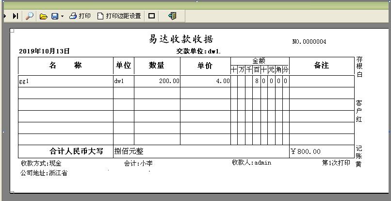 易达收款收据打印软件截图2
