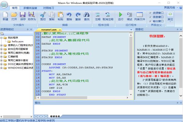 Masm for Windows 集成实验环境