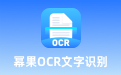 幂果OCR文字识别段首LOGO