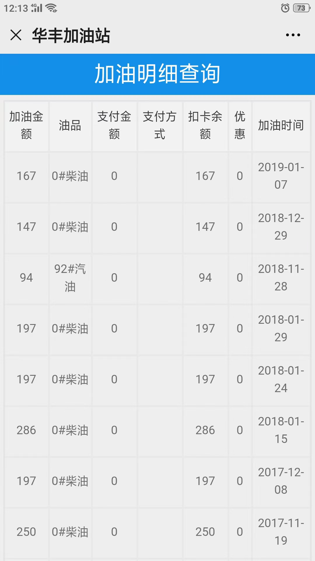 旭荣加气站会员管理软件截图