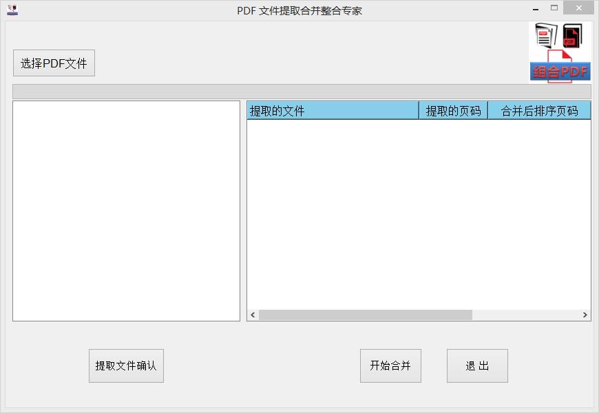 PDF文件拆分合并专家(PDFCombine)