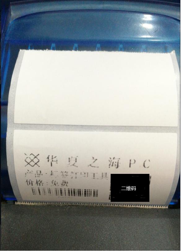 标签打印工具截图