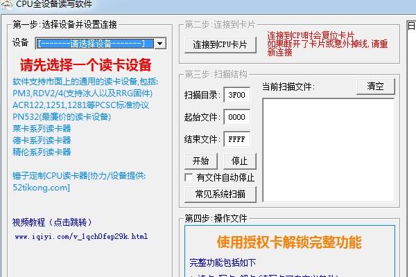 CPU电梯卡延期软件截图1