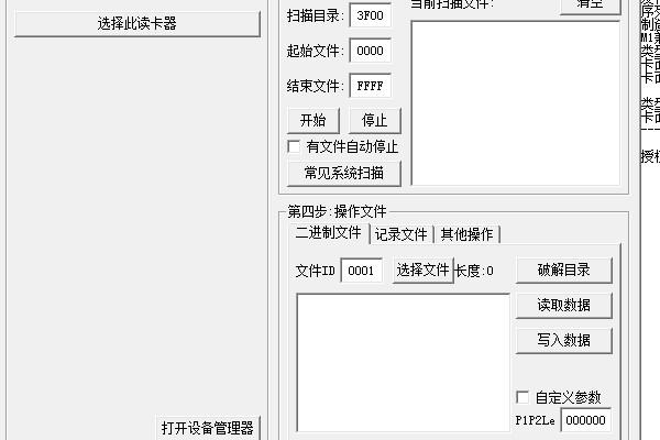 CPU电梯卡延期软件截图2
