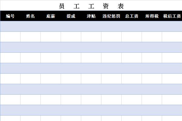 工资表模板截图1