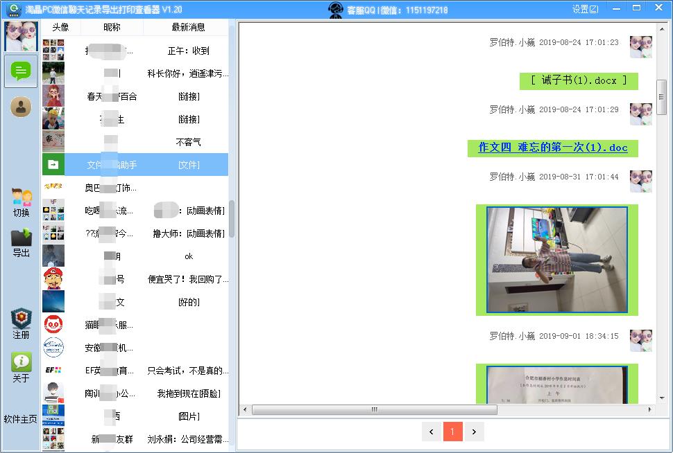 淘晶电脑版微信聊天记录导出打印查看器截图