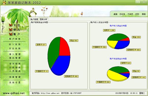笨笨家庭记账软件(安装版)截图3