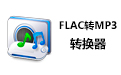 FLAC转MP3转换器段首LOGO