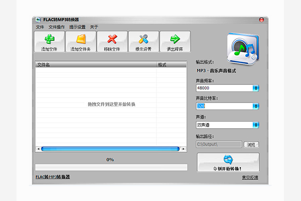 FLAC转MP3转换器截图1