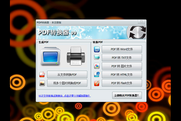 PDF转换器截图1