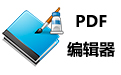 PDF编辑器段首LOGO