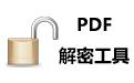 PDF解密工具段首LOGO