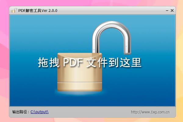 PDF解密工具截图1