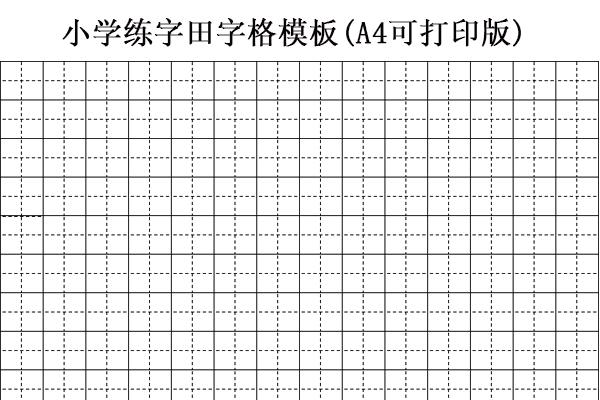 小学练字田字格模板(a4可打印版)截图1