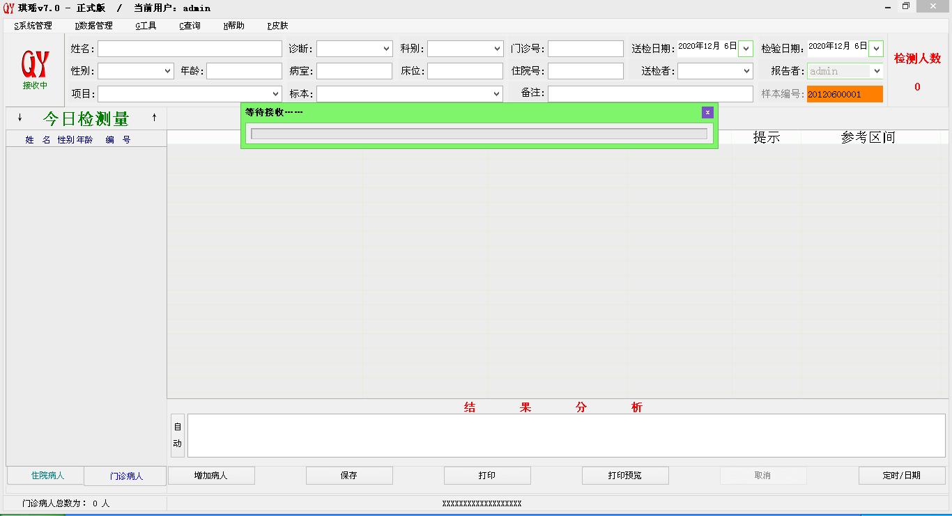 琪瑶检验系统截图2