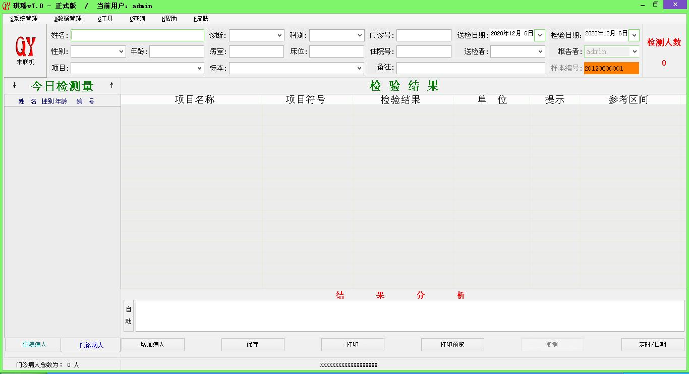 琪瑶检验系统截图3