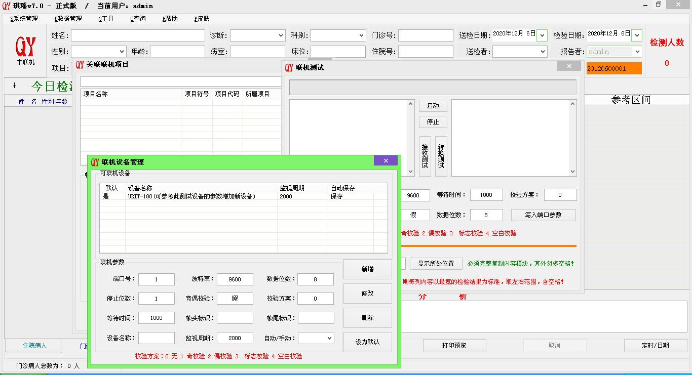 琪瑶检验系统截图4