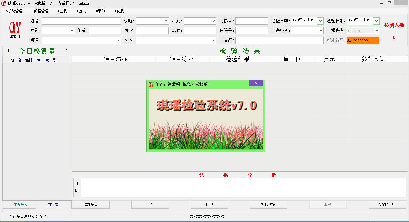 琪瑶检验系统截图5