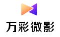 万彩微影段首LOGO