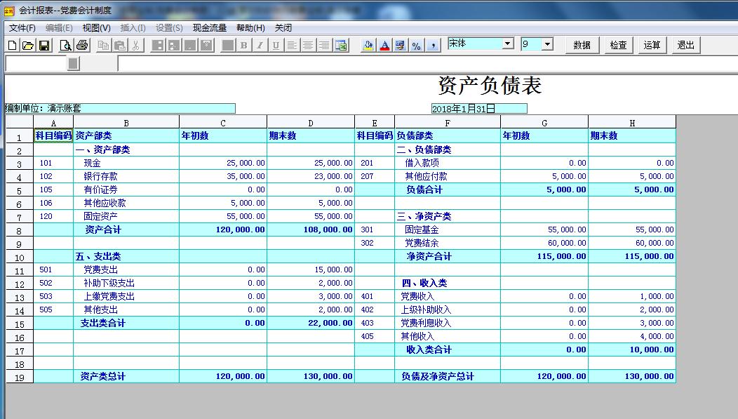 金簿党费财务软件截图