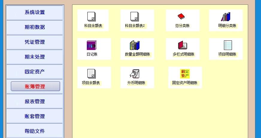 金簿小微企业记账软件截图