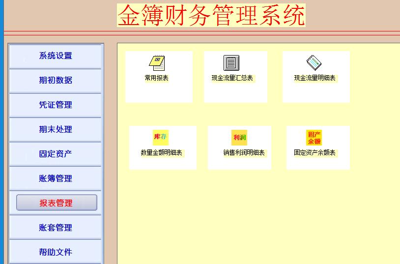 金簿幼儿园财务软件截图
