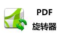 PDF旋转器段首LOGO