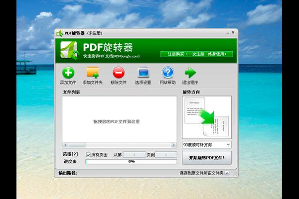 PDF旋转器截图1