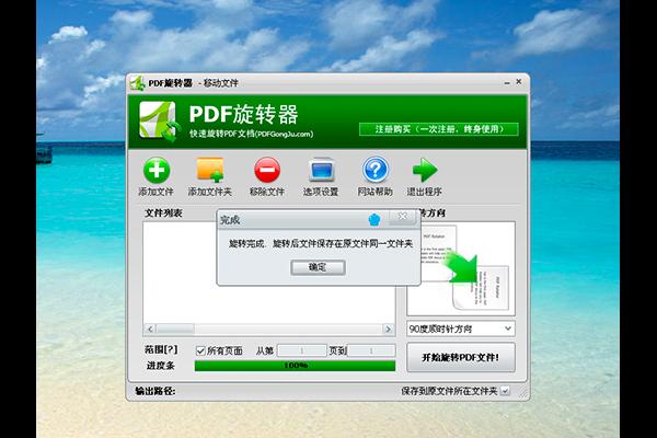 PDF旋转器截图2