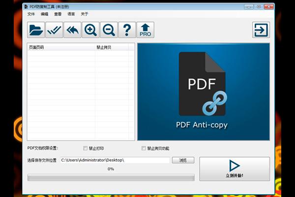 PDF防复制工具截图1