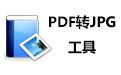 PDF转JPG工具段首LOGO