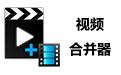 视频合并器段首LOGO