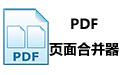 PDF页面合并器段首LOGO