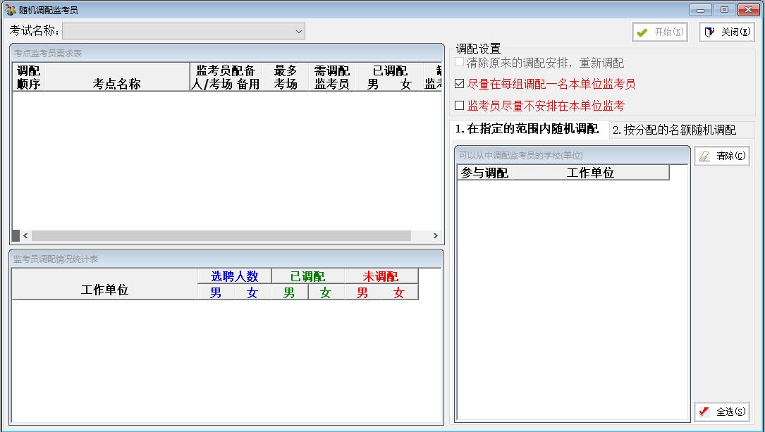 考试工作人员管理系统截图3