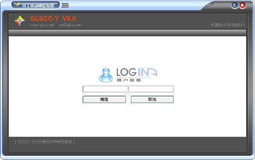 特工移动硬盘加密软件截图1