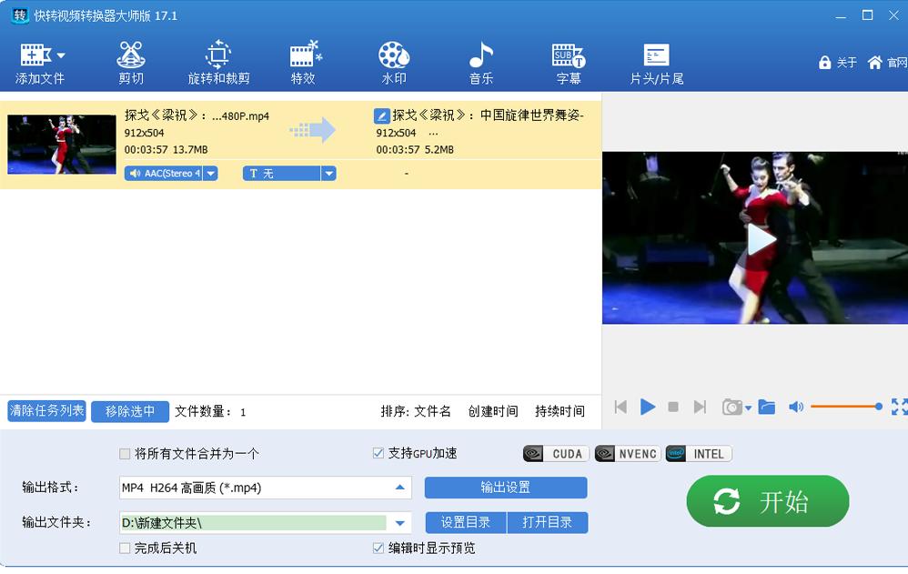 快转视频格式转换器免费版截图1