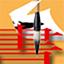 書法E站_硬筆書法紙設計工具