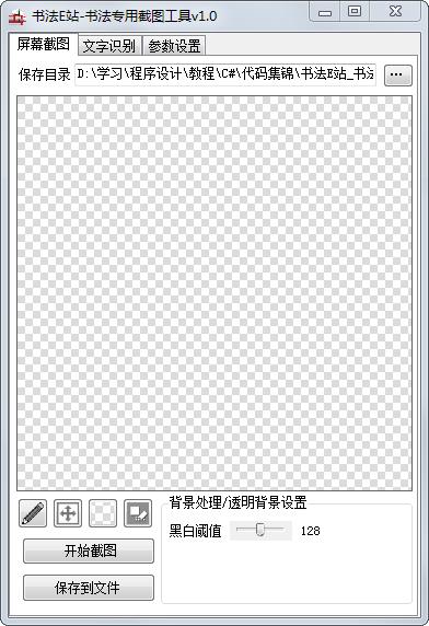 书法E站_书法专用截图工具截图1