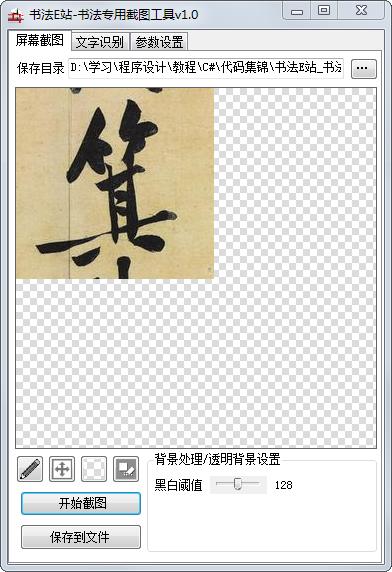 书法E站_书法专用截图工具截图2