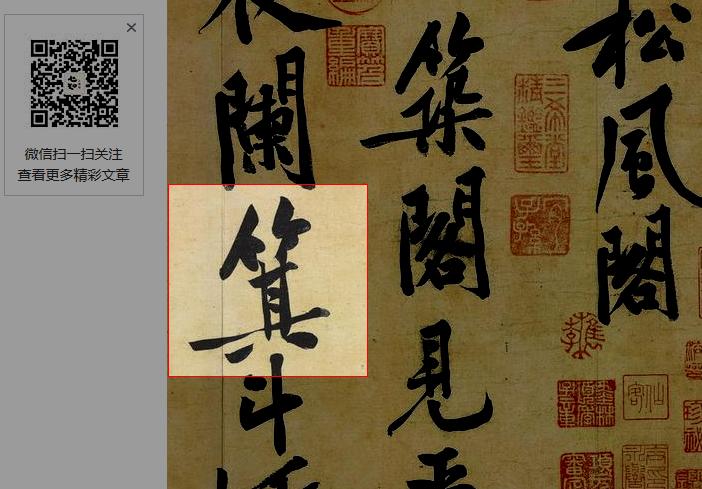书法E站_书法专用截图工具截图3