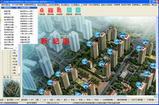 出租房租赁管理系统