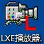 LXE播放器