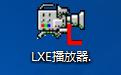 LXE播放器段首LOGO