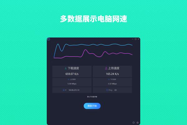 网速测速大师截图2